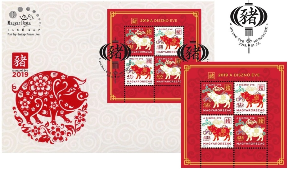 Magyar Posta Now Selling Special Chinese 'Year Of The Pig' Stamps